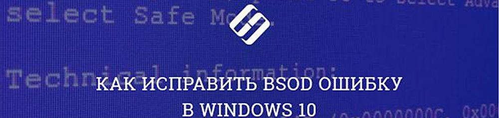 Исправляем ошибку 0x000000F7 в Windows 10