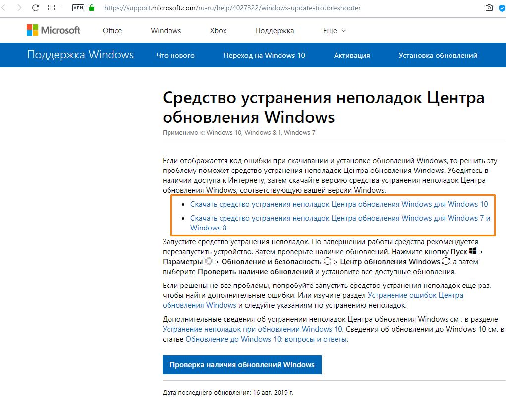 Исправляем ошибку 2149842967 в Windows