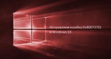 Как исправить ошибку 0x80073701 в Windows 10