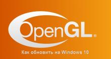 Как обновить OpenGL на Windows 10