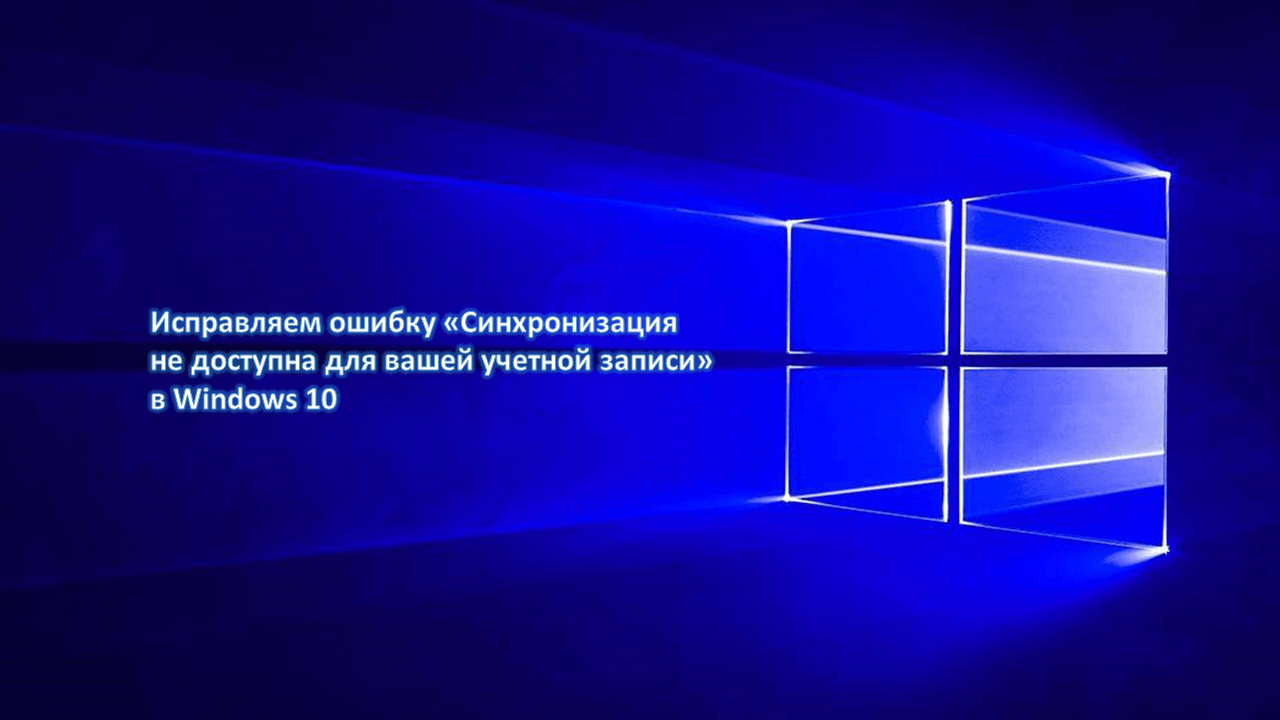 Исправляем ошибку «Синхронизация не доступна для вашей учетной записи» в Windows 10