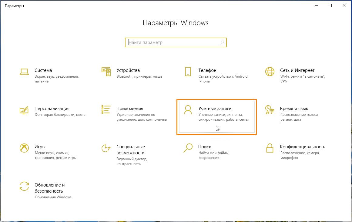 Раздел «Учетные записи» в окне «Параметры Windows» в Windows 10