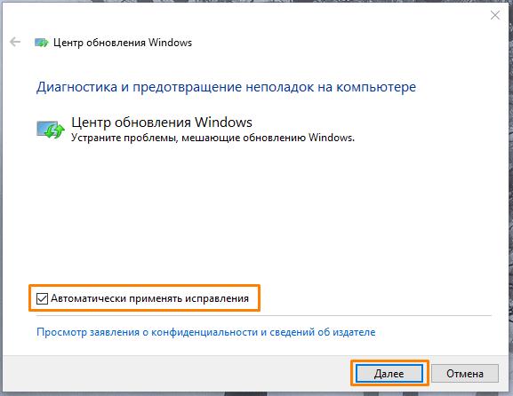 Дополнительные настройки «Средства устранения неполадок Центра обновления Windows» в Windows 10