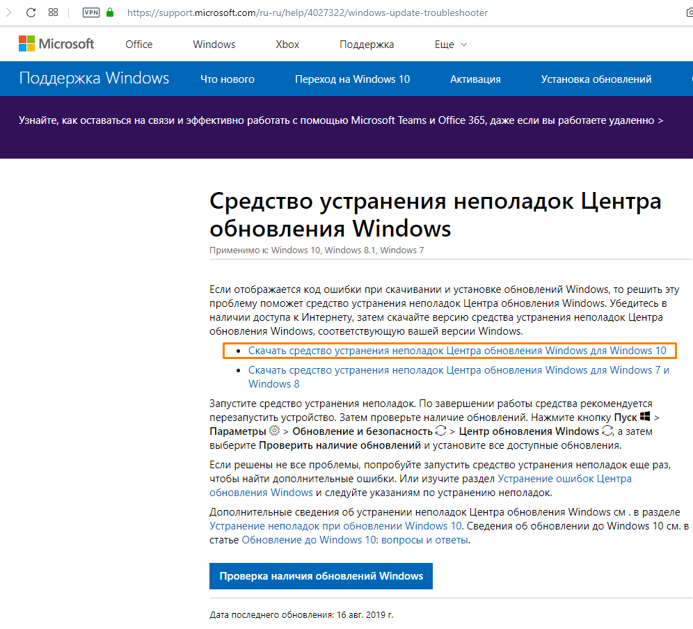 Сайт поддержки Windows