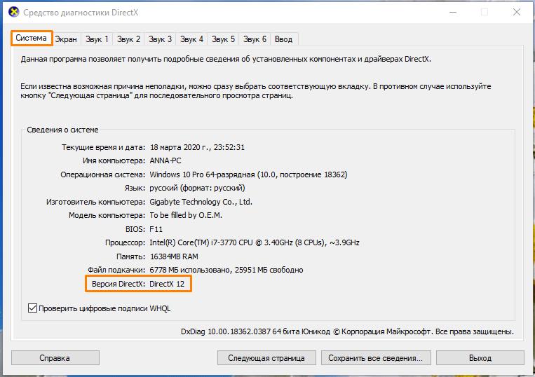 Окно «Средство диагностики DirectX» в Windows 10