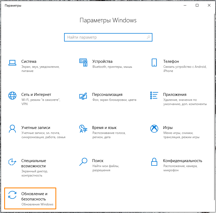 Окно «Параметры Windows» в Windows 10