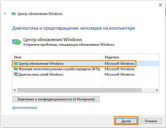 «Средство устранения неполадок Центра обновления Windows» в Windows 10