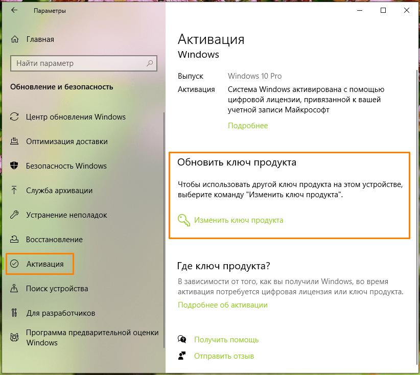 Окно «Активация» в «Параметрах Windows» в Windows10