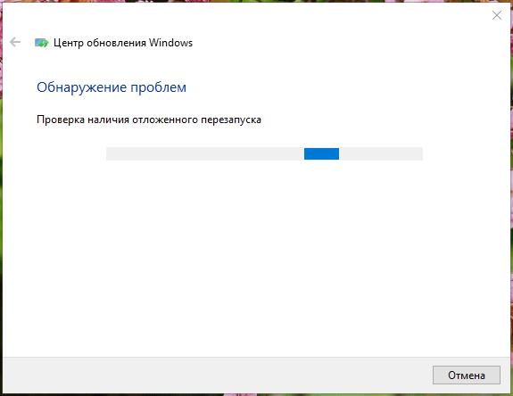 Окно мастера устранения неполадок «Центра обновления Windows» в Windows 10