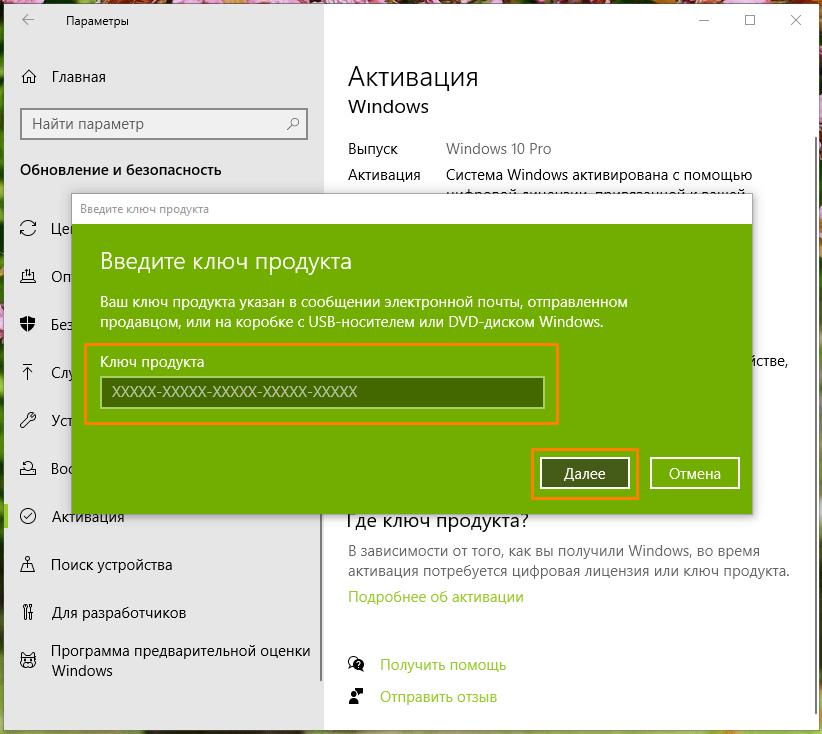 Окно «Введите ключ продукта» в Windows10