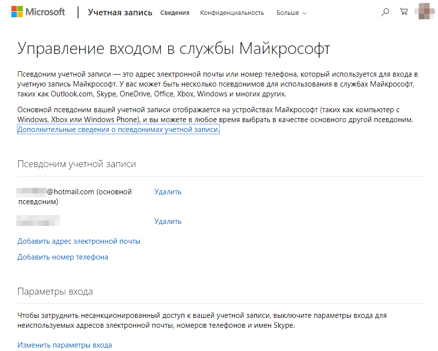Веб-страница «Управление входом в службы Майкрософт»