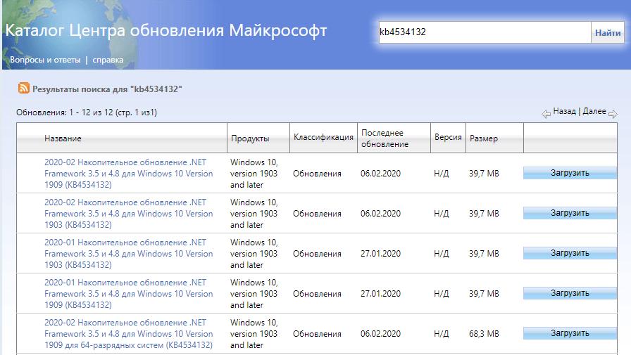 Результаты поиска в «Каталоге Центра обновления Майкрософт»