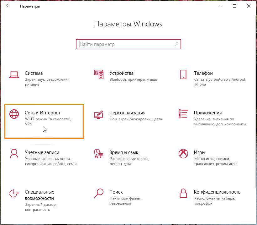 Раздел «Сеть и Интернет» в «Параметрах» Windows 10