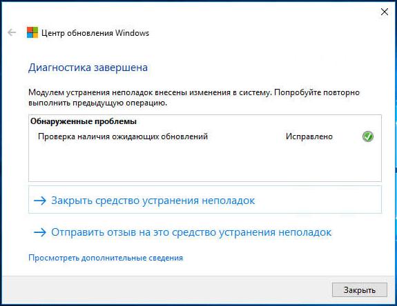 Окно «Диагностика завершена» в «Средстве устранения неполадок Центра обновления Windows» в Windows 10