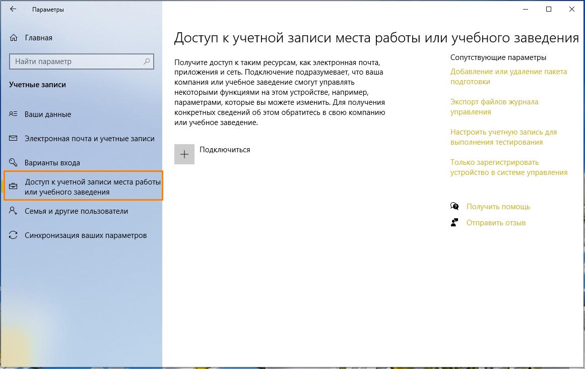 Окно «Доступ к учетной записи места работы или учебного заведения» в «Параметрах Windows» в Windows 10
