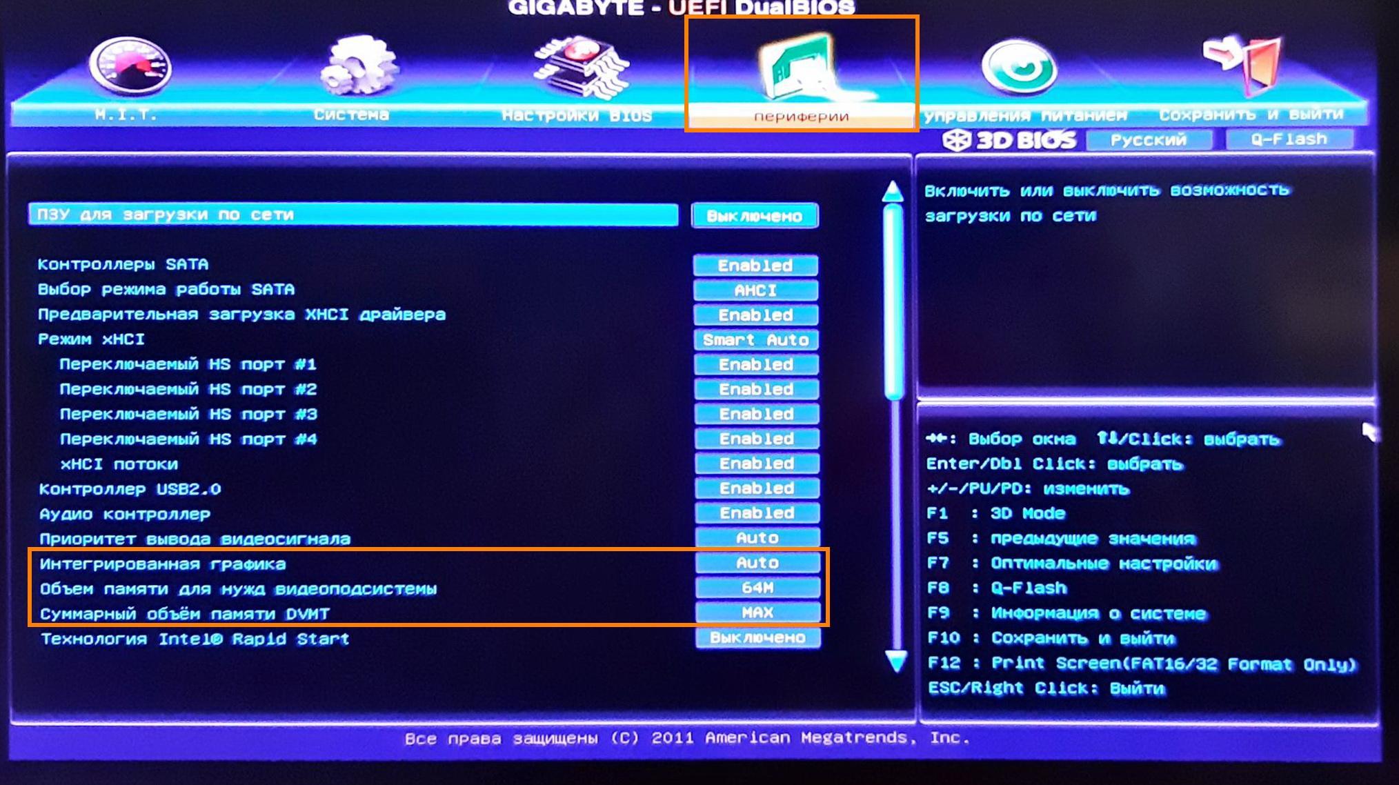 Настройки интегрированной графики в UEFI