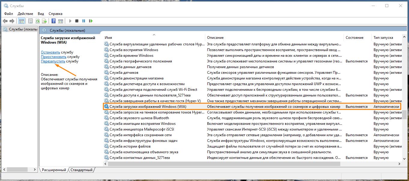 Окно «Службы» в Windows