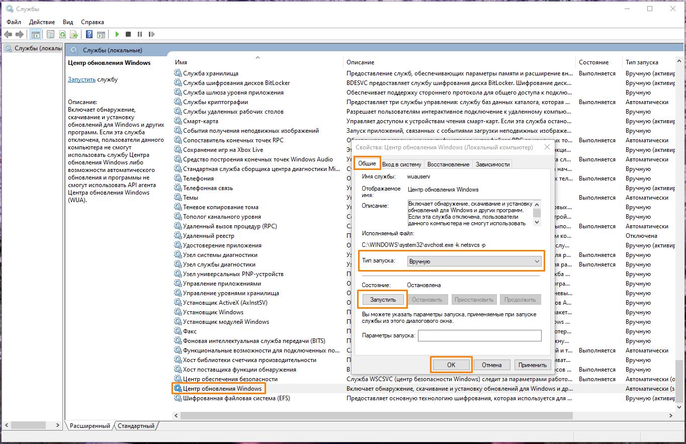 Окно свойств службы в Windows 10