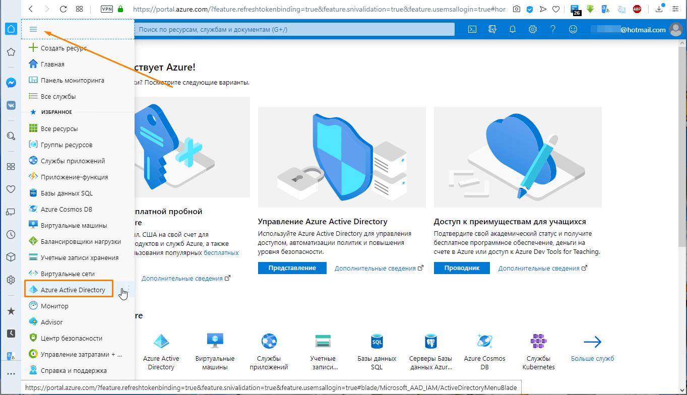 Сайт portal.azure.com