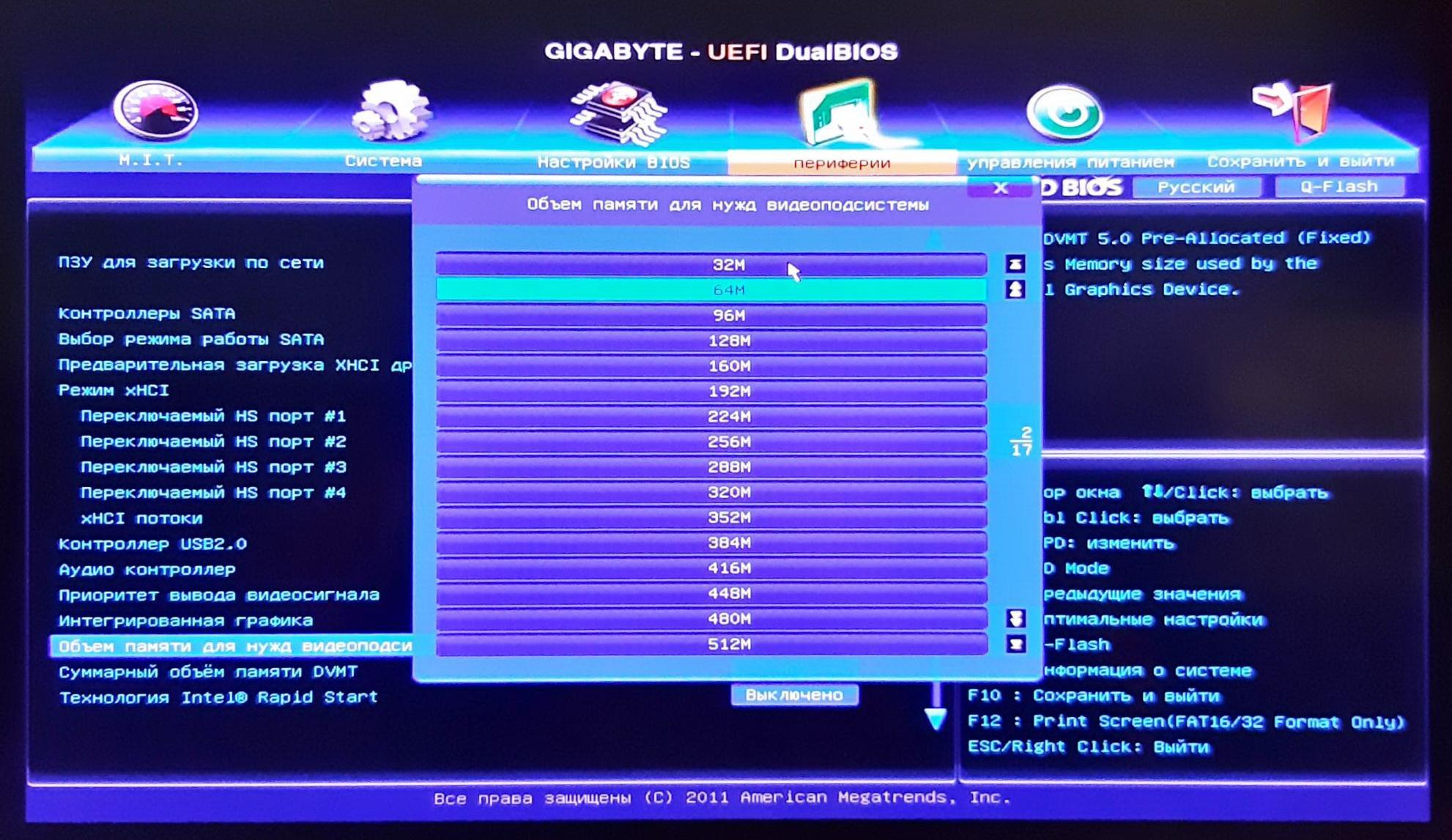 Объем памяти для нужд видеоподсистемы в UEFI