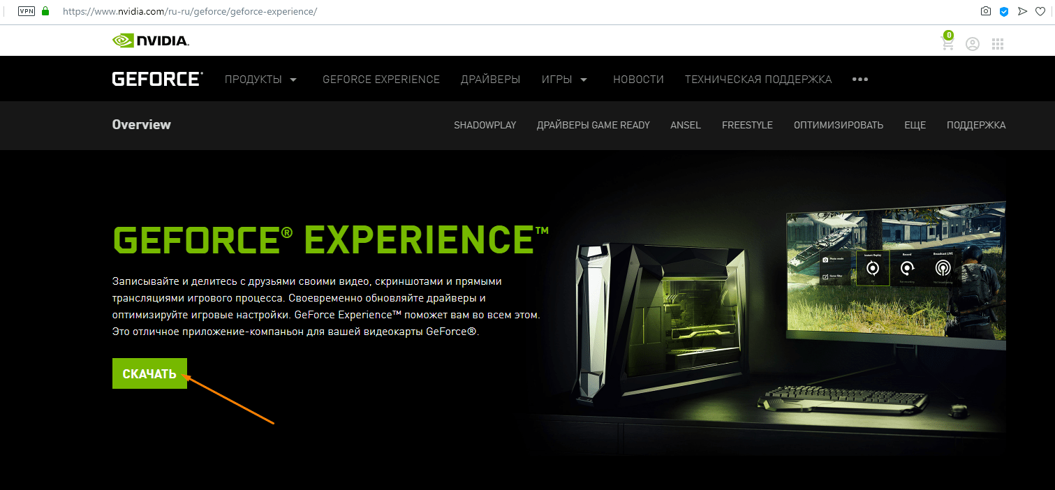 Страница загрузки приложения «GeForce Experience» на сайте NVIDIA