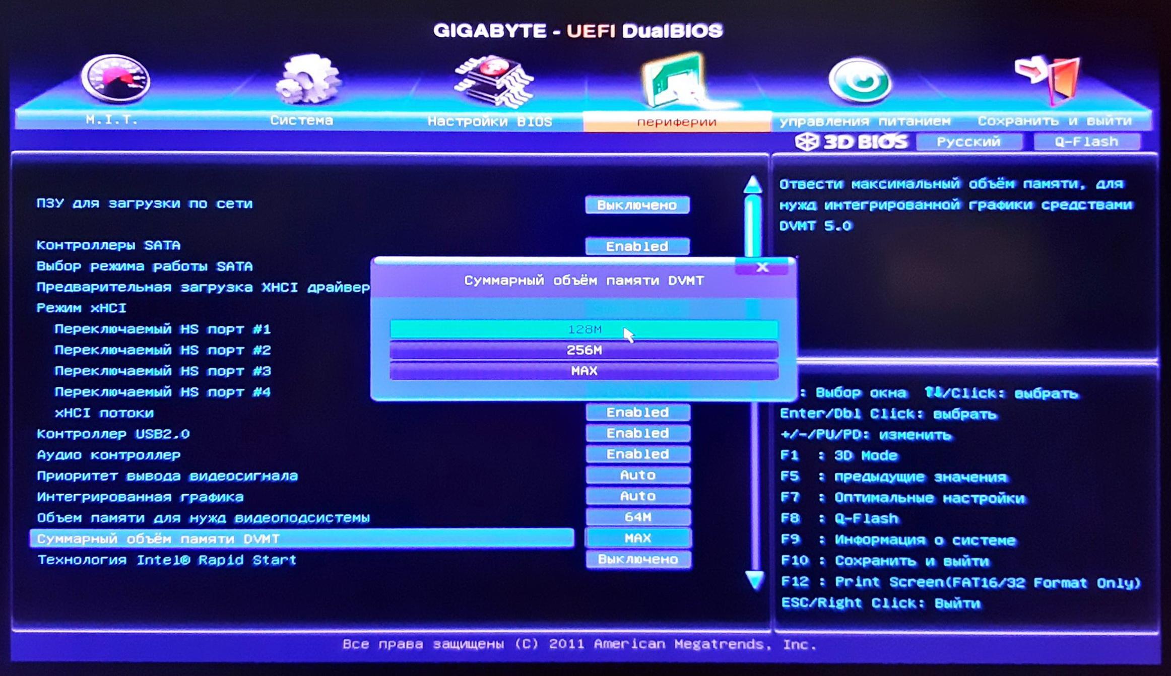 Суммарный объем памяти DVMT в UEFI