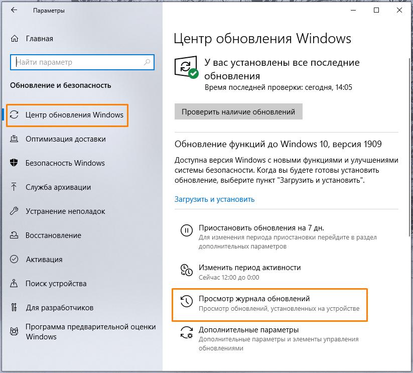 Окно «Центр обновления Windows» в «Параметрах» Windows 10