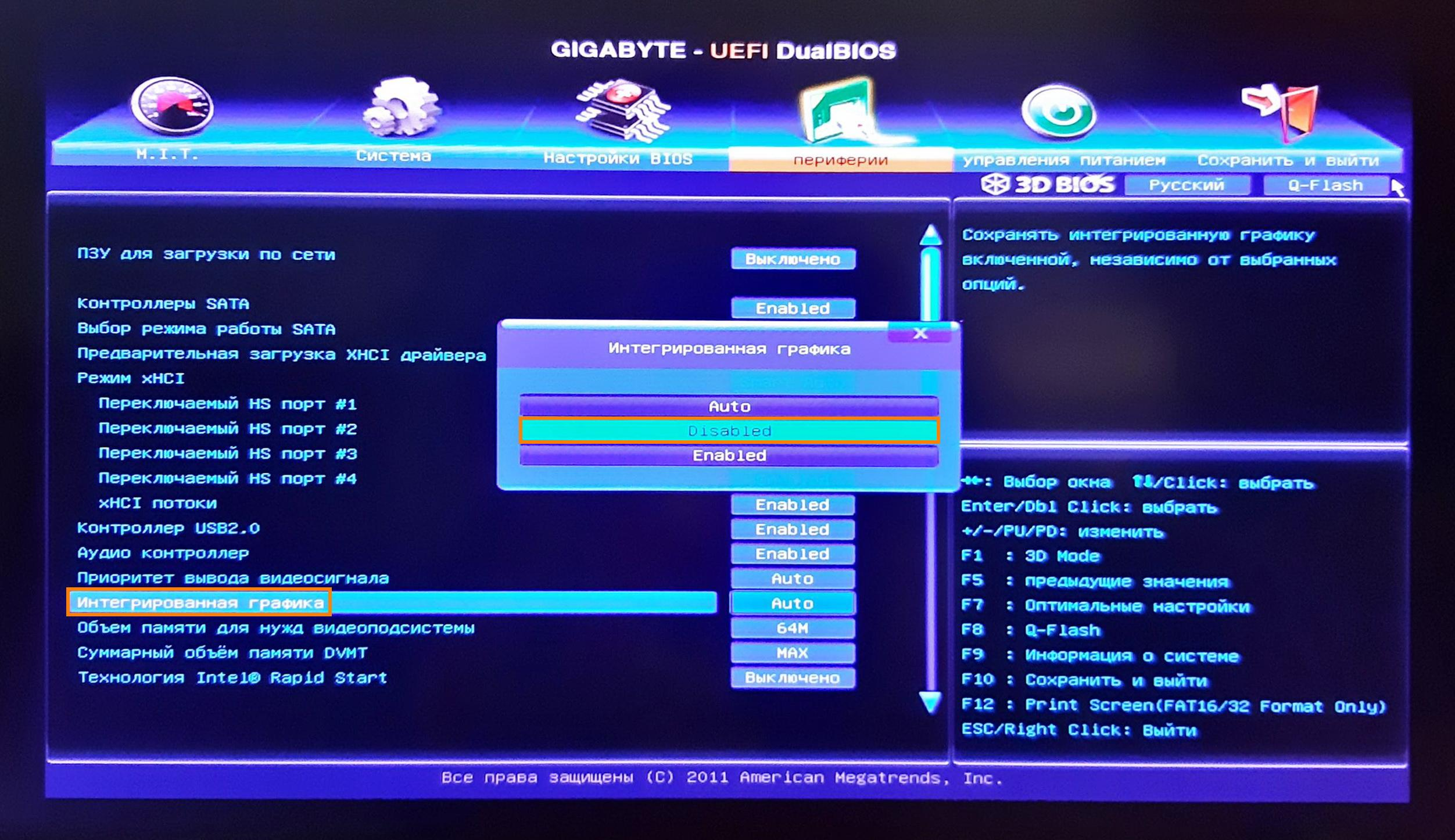 Отключение интегрированной графики в UEFI