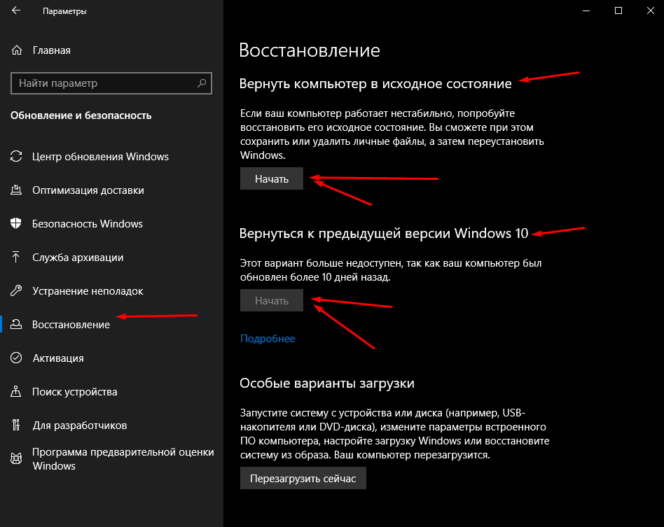 Как восстановить систему и исправить ошибку 0x8007139f в Windows 10