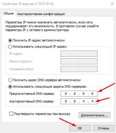 Изменение адресов DNS-серверов и исправление ошибки 0x80131500