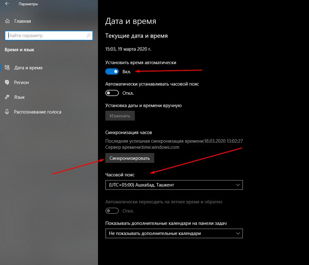 Как устранить ошибку 0x80131500 в Windows 10 изменением даты и времени