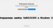 Исправляем ошибку 0x80131500 в Windows 10