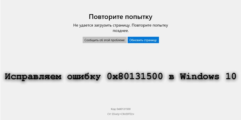 Ошибка 0x80131500 в Windows 10