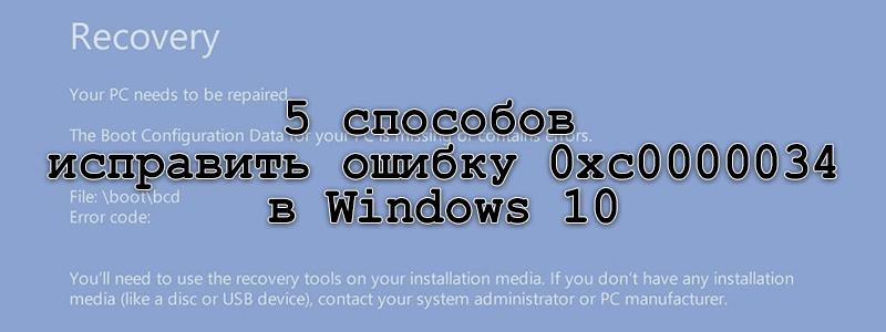 Исправляем ошибку 0xc0000034 в Windows 10