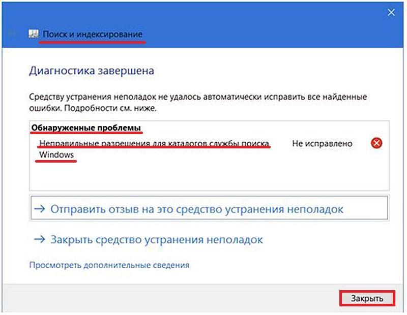Диагностическое сообщение при проблемном поиске в Windows 10
