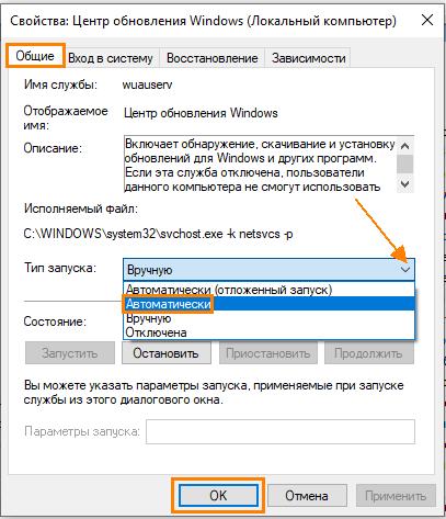 Окно свойств службы «Центр обновления Windows»