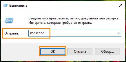 Команда «mdsched» в окне «Выполнить» в Windows 10