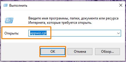 Команда «appwiz.cpl» в окне «Выполнить» в Windows