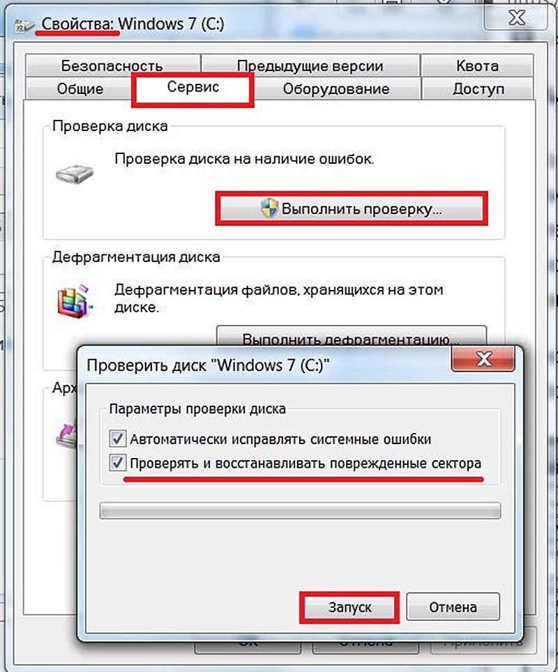 Попытка запустить проверку и восстановление повреждений системного диска