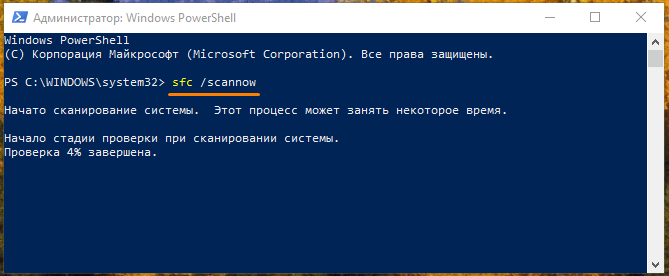 Сканирование системы в окне «Администратор: Windows PowerShell»