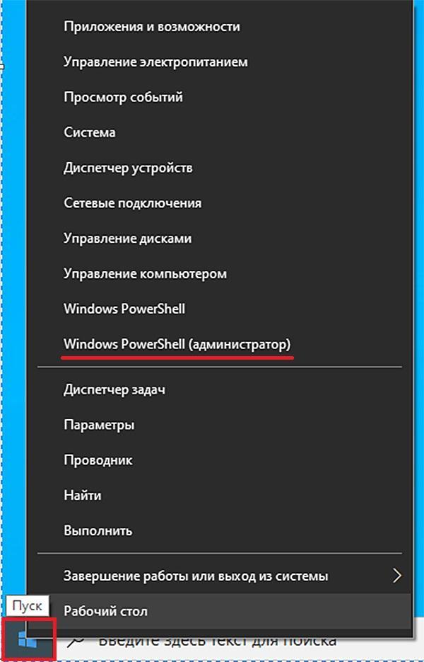Вызов платформы PowerShell Windows 10