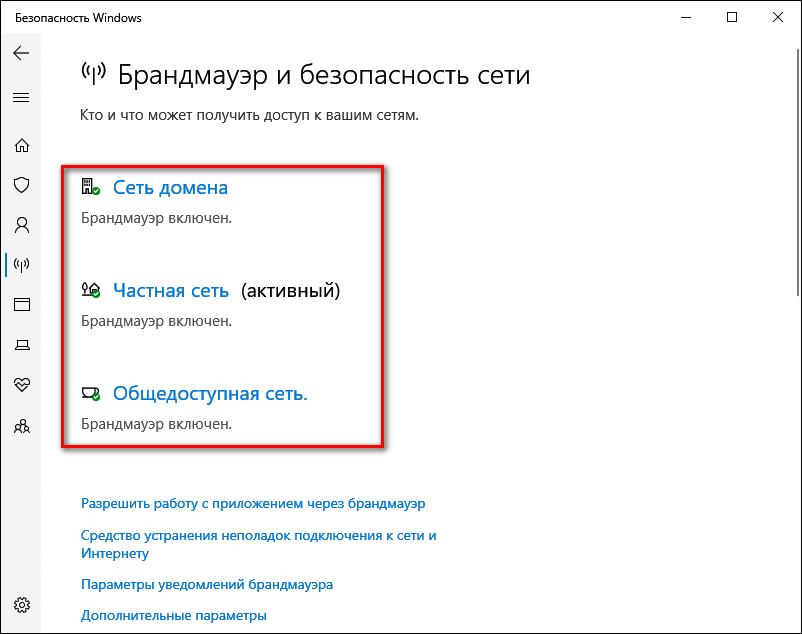 Брандмауэры на Windows 10