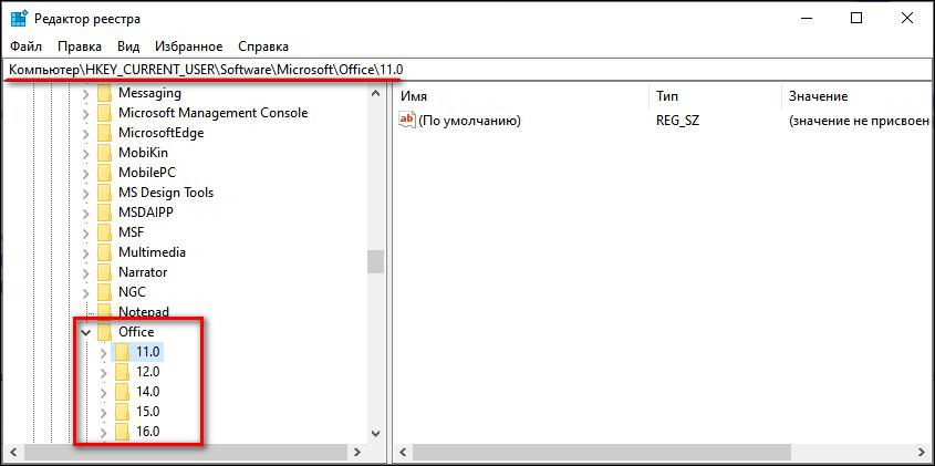 Разделы реестра с Office