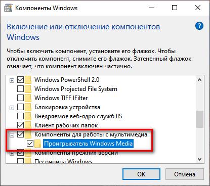 Исправляем ошибку 0x800f081e в Windows 10