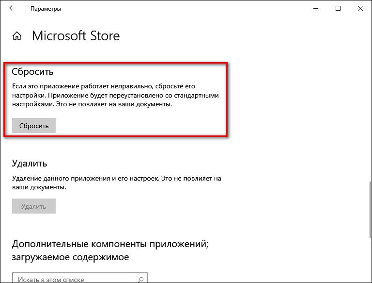 Сброс Магазина Windows