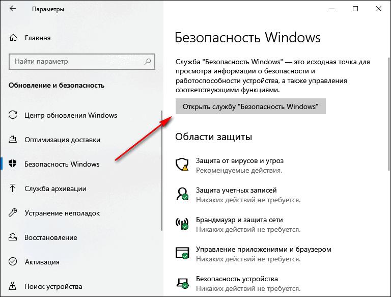 Открыть службу Безопасность Windows