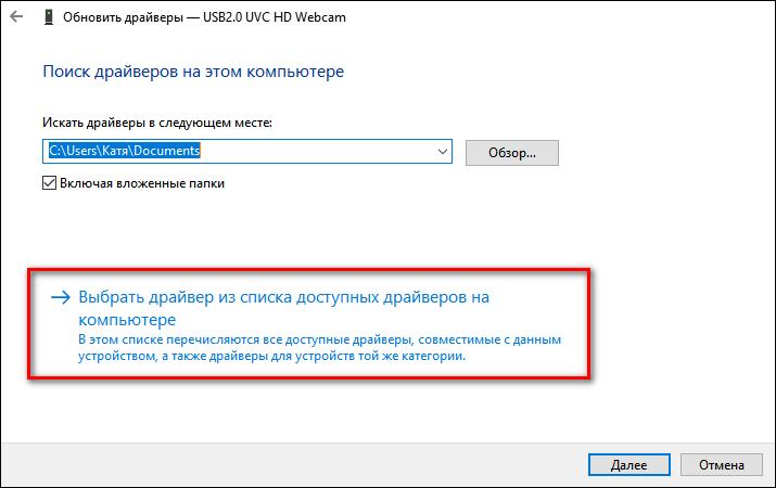 Выбрать драйвер из списка доступных драйверов на компьютере