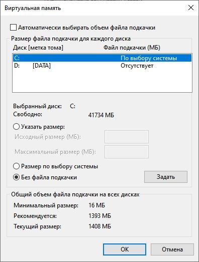 Отключить файл подкачки