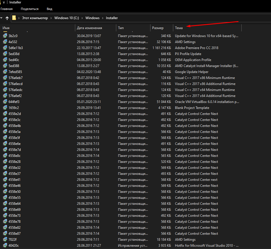 Как найти и удалить нужный установщик для исправления ошибки 2503 и 2502