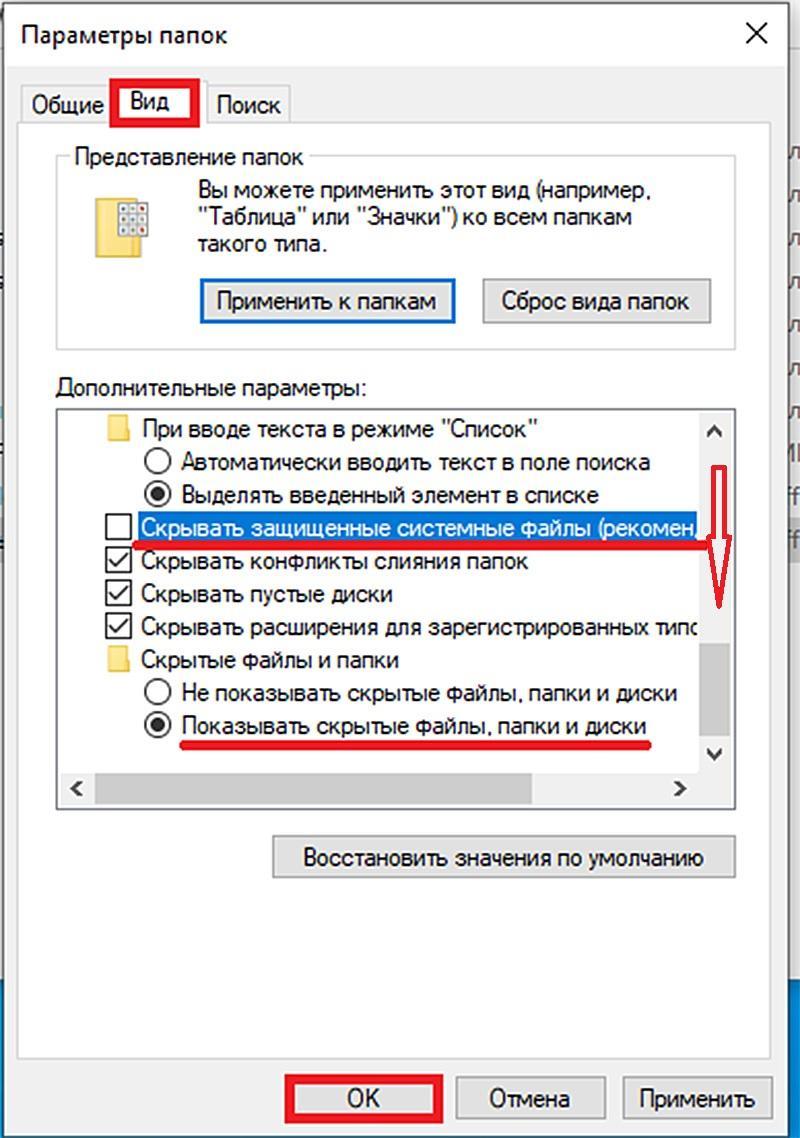 Открытие отображения скрытых системных папок Windows
